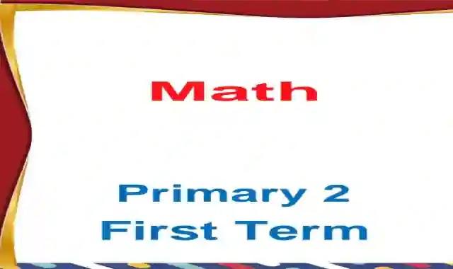 مذكرة مراجعة وتدريبات ماث maths للصف الثاني الابتدائى الترم الاول 2021