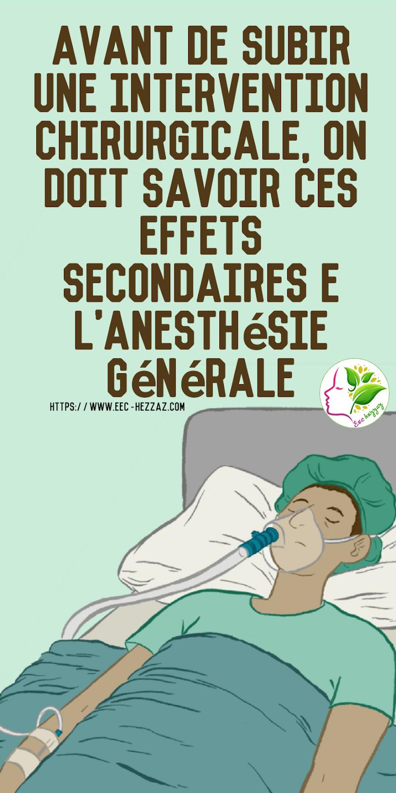 Avant de subir une intervention chirurgicale, on doit savoir ces effets secondaires e l'anesthésie générale