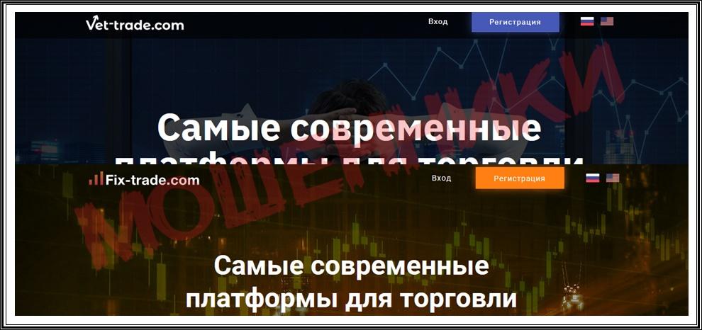 Avan-trade.com, red-trade.com, fix-trade.com – Отзывы? Мошенники! Платформа Fix-trade, Avan-Trade, Vet-Trade