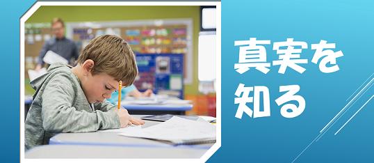 勉強している子供の右に「真実を知る」ロゴ