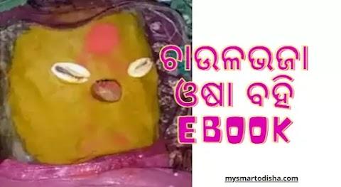 Chaulabhaja Osa Odia EBook PDF Download