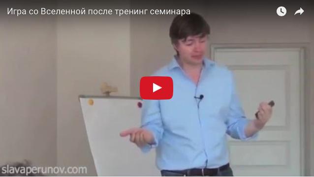 видеоролики Вячесла Перунов тренинг-семинар проект гармония
