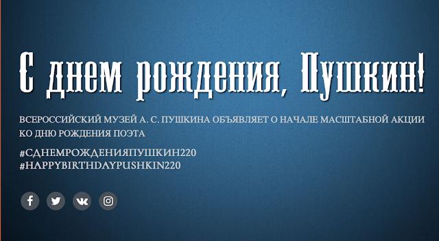 пушкин флешмоб