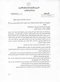 رسميا إستغلال قوائم الإحتياط في توظيف الأساتذة