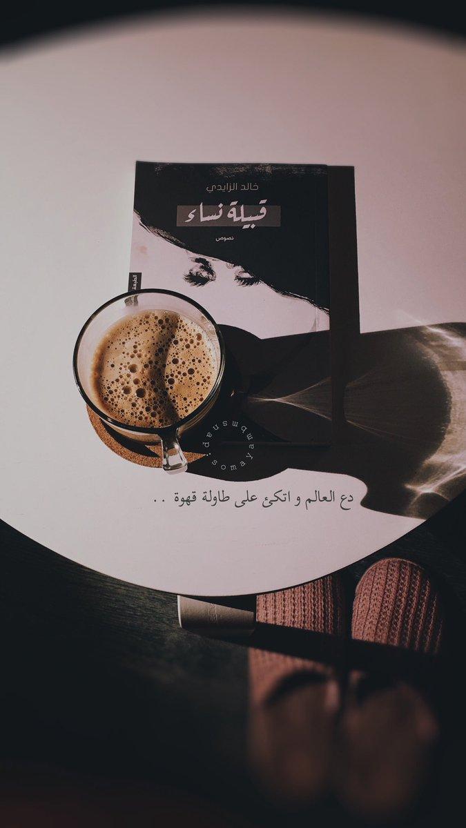 قهوة خلفيات كتب وأقلام