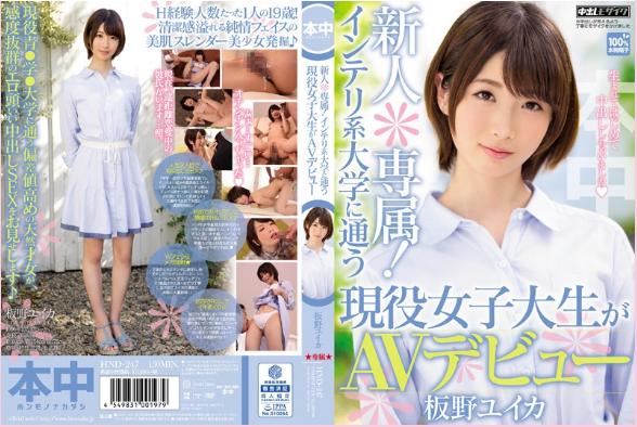 Video Jav HND-247 Yuika Itano