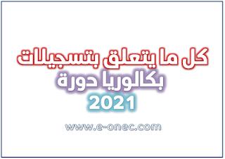 هام- موقع تسجيلات البكالوريا مفتوح bac onec dz 2021