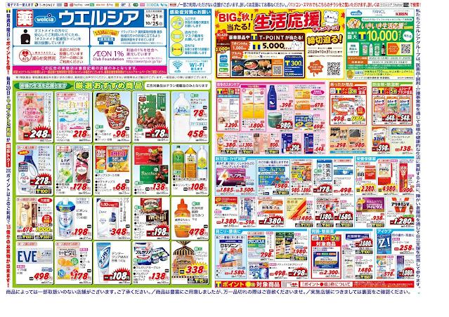 10月21日(水)〜10月25日(日) ウエルシア/越谷宮本店