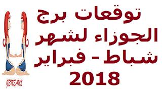 توقعات برج الجوزاء لشهر شباط - فبراير  2018