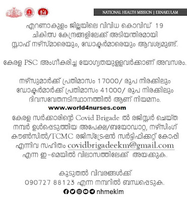Arogyakeralam (NHM) Recruitment Staff Nurse Ernakulam 2021