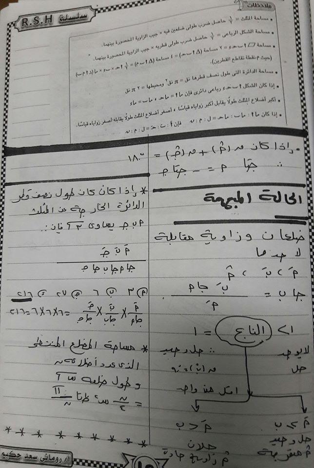مراجعة رياضيات تانية ثانوي مستر/ روماني سعد حكيم 15