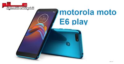مواصفات موتورولا موتو اي 6 بلاي - Motorola Moto E6 Play  متــــابعي موقـع عــــالم الهــواتف الذكيـــة مرْحبـــاً بكـم ، نقدم لكم في هذا المقال مواصفات و سعر موبايل  موتورولا Motorola Moto E6 Play - هاتف/جوال/تليفون موتورولا Motorola Moto E6 Play -  الامكانيات/الشاشه/الكاميرات/البطاريه و المميزات موتورولا Motorola Moto E6 Play - مواصفات موتورولا موتو اي 6 بلاي .