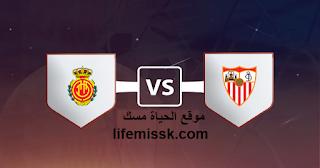 موعد مباراة إشبيلية وريال مايوركا بتاريخ 12-07-2020 والقنوات الناقلة في الدوري الاسباني