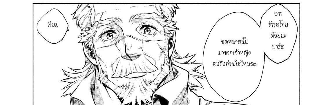 อ่านการ์ตูน Henkyou no Roukishi - Bard Loen ตอนที่ 8 หน้าที่ 47