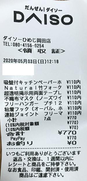 ダイソー 姫路岡田店 2020/5/3 マスク購入のレシート