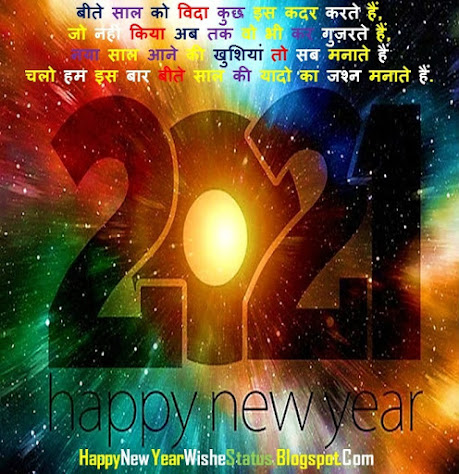 Best New Year Wishes in Hindi