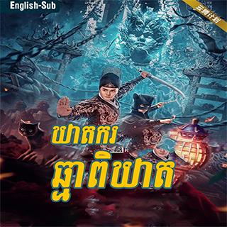 Khheatkor Chhma Pikhheat (Movie)