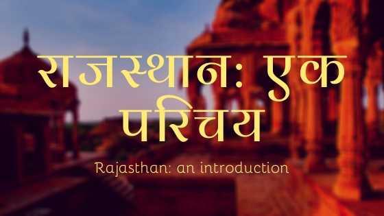 राजस्थान: एक परिचय