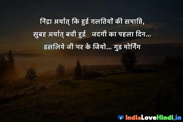suprabhat status in hindi