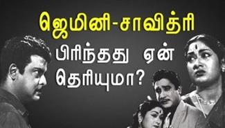 Nadigaiyar Thilagam Savitri's Husband gemini ganesan's life story