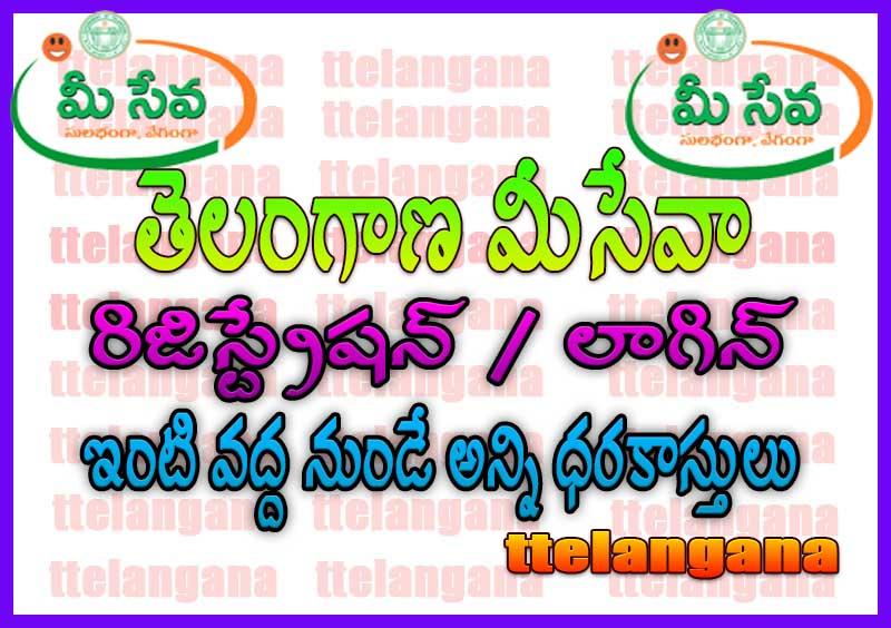 తెలంగాణ మీసేవా ఆన్లైన్ సర్వీసెస్ లాగిన్ / రిజిస్ట్రేషన్ ఇంటి వద్ద నుండే అన్ని ధరకాస్తులు  Telangana Meeseva Online Services Login / Registration All Services from home