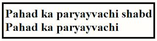 पहाड़, pahad ka paryayvachi shabd,  pahad ka paryayvachi - Hindi
