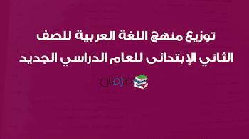 توزيع منهج اللغة العربية للصف الثاني الإبتدائى ترم أول 2018