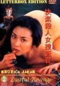 Film Lustful Revenge DVDRip Full Movie Japanese