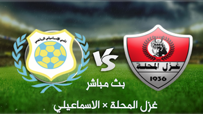 مشاهدة مباراة غزل المحلة والإسماعيلي بث مباشر اليوم 23-1-2021 في الدوري المصري