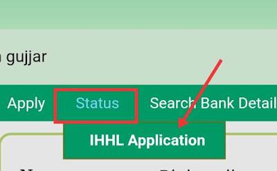 Sauchalay Online Application Status