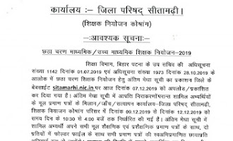 Counselling Secondary & 10+2 Teachers Recruitment 6th Phase 09-12-2019 to 12-12-2019