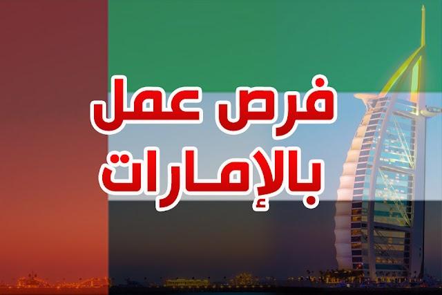 فرص عمل في الامارات - مطلوب سياحة ومطاعم في الإمارات يوم الخميس 2 - 07 - 2020