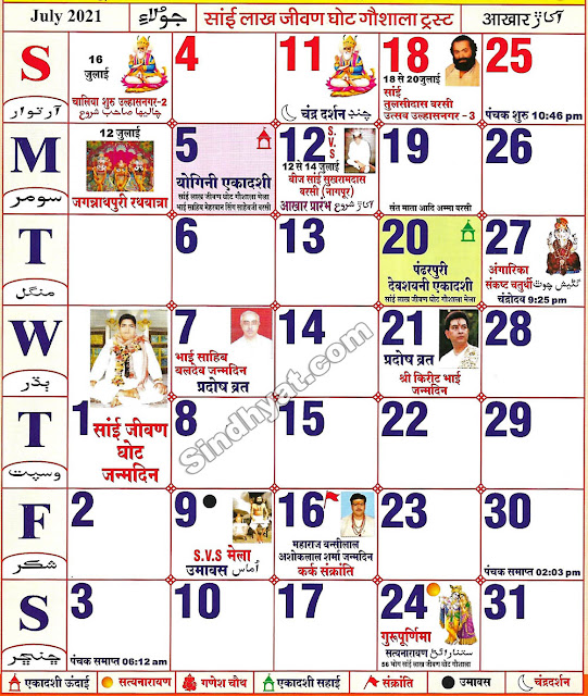 Sindhi Tipno 2021 July Calendar