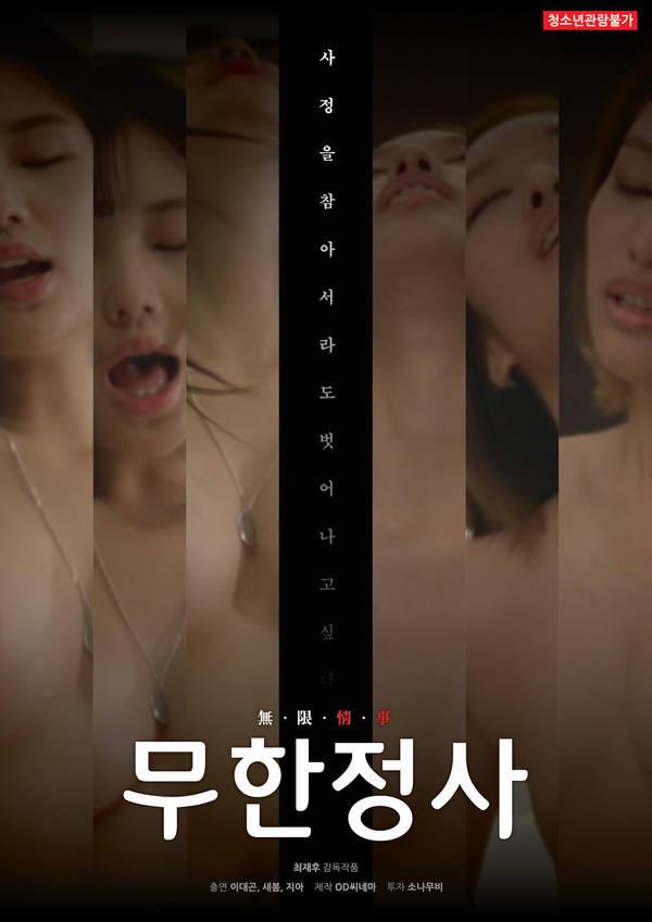 18+ Infinity (2019) Korean Movie 720p HDRip 600MB Download