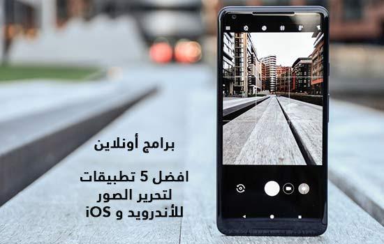 افضل 5 تطبيقات لتحرير الصور للأندرويد و iOS