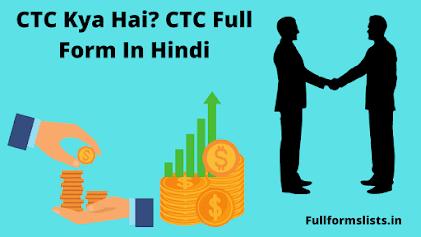 CTC Full Form In Hindi