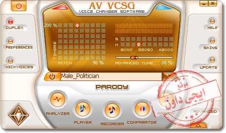 تحميل برنامج تغيير الاصوات للكمبيوتر 2021 AV Voice Changer