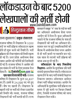 UP Chakbandi Lekhpal Vacancy 2020 Apply Online 2500 Post UPSSSC Lekhpal Recruitment 2020, लेखपाल भर्ती 2020, Dainik Exam com