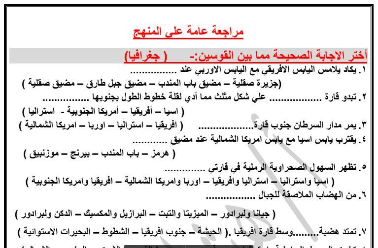 80 سؤال بالاجابات فى الدراسات الاجتماعية  للصف الثالث الاعدادى ترم اول2021