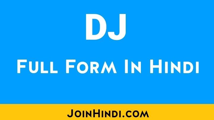 DJ Full Form In Hindi : DJ Kya Hai