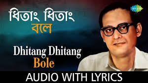 Dhitang Dhitang Bole Lyrics - Hemonto Mukherjee Lyricsdhitang dhitang bole karaoke with lyrics  dhitang dhitang bole song download  bajere madol dhitang dhitang lyrics