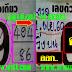 มาแล้ว...เลขเด็ดงวดนี้ 3ตัวตรงๆ หวยทำมือ เลขตัวเดียว งวดวันที่ 1/11/60
