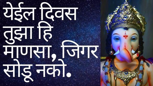 Marathi-Quotes-For-Motivation