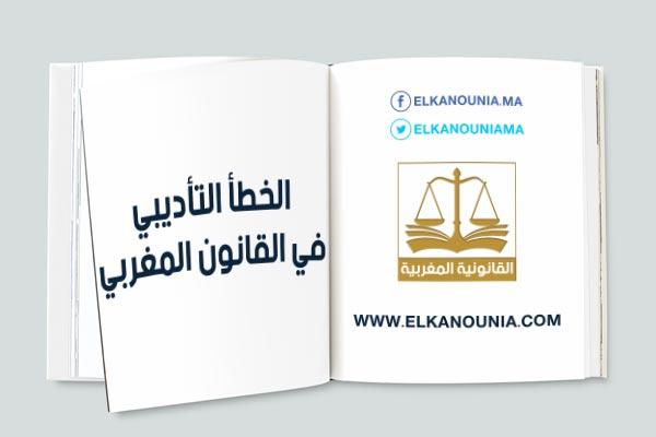 مقال بعنوان: الخطأ التأديبي للموظف في القانون المغربي