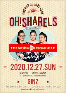 2020/12/27(Sun)調布GINZ ※投げ銭ライブ配信