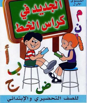 كراس تعليم الحروف للتحضيري