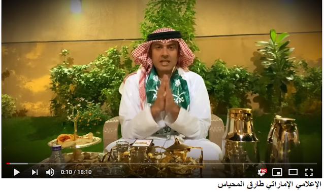 طارق المحياس اعتذر من الشعب السعودي