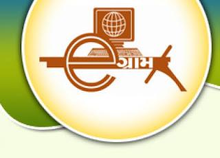 ई-ग्राम व जन्म-मृत्युपंजीयन प्रशिक्षण कार्यक्रम का आयोजन किया गया।