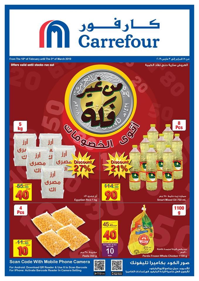 أسعار السلع الغذائية اليوم في كارفور مصر 2021
