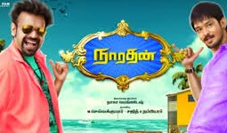 Narathan 2016 Tamil Movie Watch Online